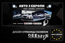 Дизайн страницы Facebook