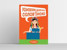 Дизайн листовки для VARUS