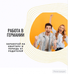 Подписчик за 5 рублей для страницы работы в Европе