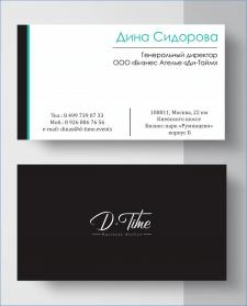 Визитка в стиле минимализм для Бизнес Ателье