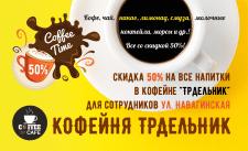 Рекламка