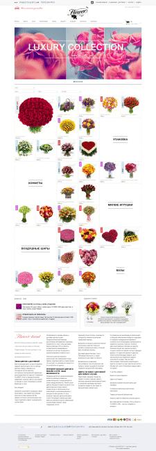 Магазин цветов (Opencart)