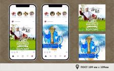 Открытки на нац.праздники для поста в instagram