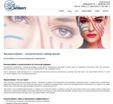Мультитейпинг в косметологии и медицине