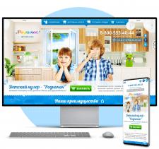 "WordPress CMS Landingpage детский кулер ""Родничок"""