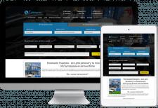 Сайта автосервиса с возможностью онлайн записи