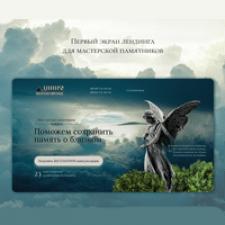 Мастерская памятников Днипро