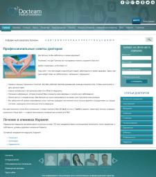 Сайт медицинских услуг Доктим.