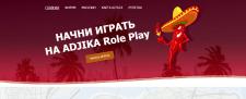 Сайт для проекта Samp
