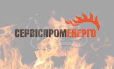 Лого СЕРВIСПРОМЕНЕРГО