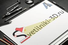 "Логотип ""Svetilniki 3D"""