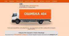 Ошибка 404 для сайта Дом Пеноплэкса