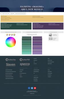 Веб-приложение подбора сочетающихся цветов