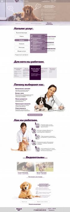 """LandingPage для ветеринарной клиники """"Мокрый Нос"""""""