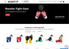 Наполнение ИМ спорттоваров Boxing Stuff