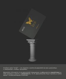 """Дисконтная карточка """"ХА-ВI"""""""