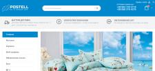 Интернет магазин по текстилю