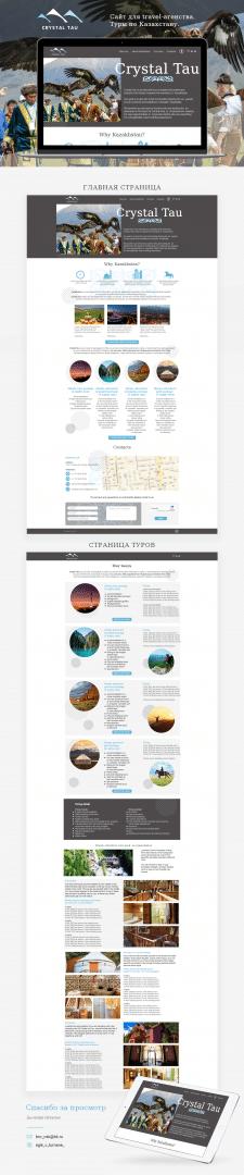 Сайт для туристической компании Crystal Tau