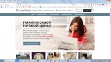 """Внешняя оптимизация сайта """"DomoModa"""""""