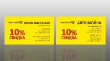 Двусторонняя рекламная визитка