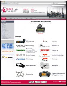 Разработка интернет-магазина по продажам радиостанций — «радио с