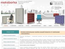 Сайт сборки и установки мебели
