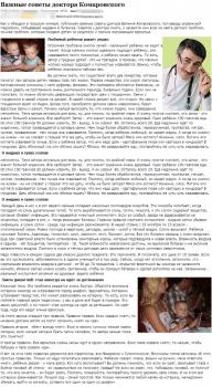Детский врач всея Украины и Закон джунглей