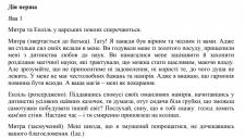 Переклад п'єси з рос. на укр.