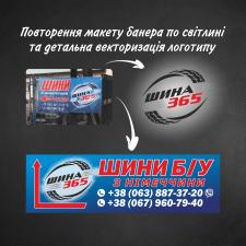 Векторизація існуючого логотипу для шиномонтажу