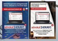 Реклама сайт адвокатов