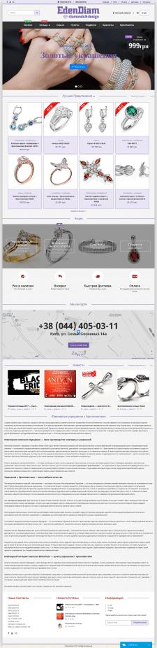 Создание сайта ювелирной компании