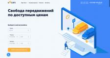 Ucars - Аренда авто в Украине