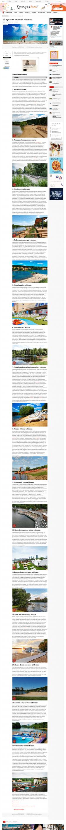 15 лучших пляжей Москвы
