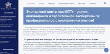 Копирайтинг + заливка Экспертный центр при МГГУ