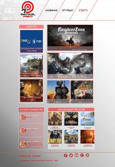 Дизайн ігрового сайта новин