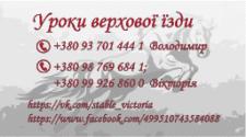 """Візитка для тренерів КСК """"Вікторія"""""""