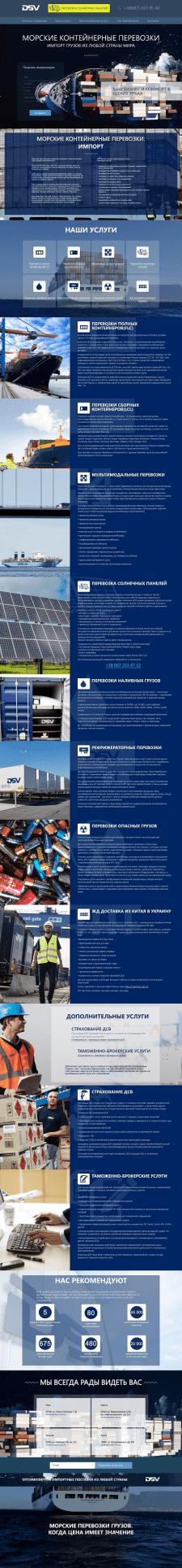 Сайт Морские контейнерные перевозки