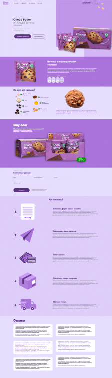 LandingPage - Овсяное печенье ChocoBoom