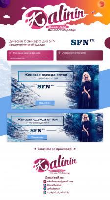Дизайн баннера продажа женской одежды SFN