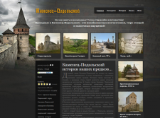 Каменец-Подольский прикоснись к истории своих предков...