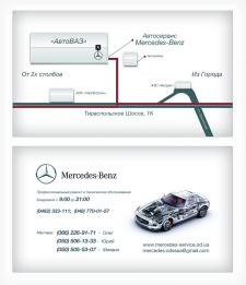 Визитка Автосервиса «Mercedes Benz»