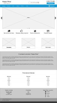 Прототип интернет-магазина (главная)