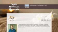 Разработка и дизайн веб сайта