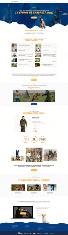 Training dogs online. Landing Page