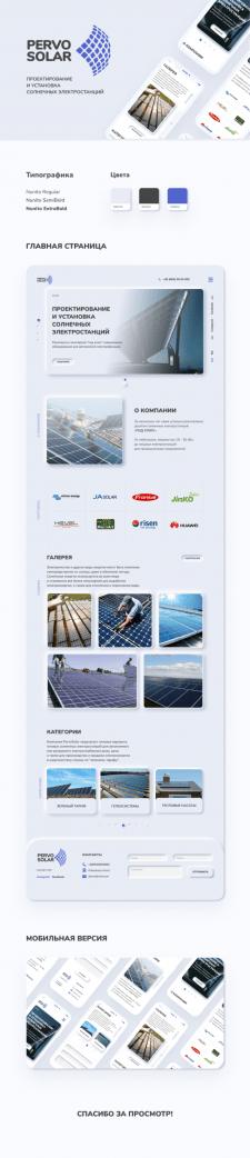 PERVOSOLAR - установка солнечных электростанций