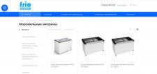 Внесение товаров на сайт http://frio.zarget.ru/