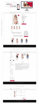 "Web design for online shop ""Swim wear"""