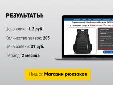 Реклама интернет-магазина рюкзаков