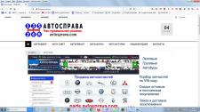 "SEO-аудит сайта ""Автосправа"""