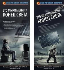 серия концептов для рекламы солнечных батарей